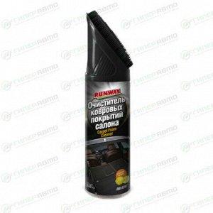 Очиститель салона Runway Carpet Foam Cleaner, для ткани, велюра и ковровых покрытий, с антистатическим эффектом и ароматом лимона, аэрозоль 650мл (+крышка-щётка), арт. RW6092