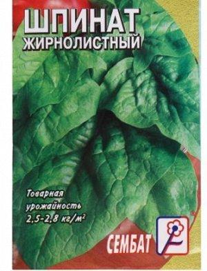 """Семена шпинат """"Жирнолистный"""""""