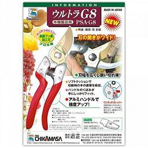 Ручной секатор CHIKAMASA PSA-G8