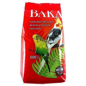ВАКА Корм для мелких и средних попугаев 500г пакет