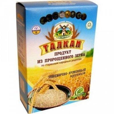 Мегараспродажа ЭКОпродуктов - 104 — Талканы Актирман  из пророщенного зерна — Диетическая бакалея