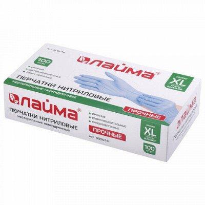 ЛАЙМА - Дезинфекция, профхимия, выгодные объёмы — ЛАЙМА-Защита рук (рукавицы, перчатки) — Хозяйственные товары