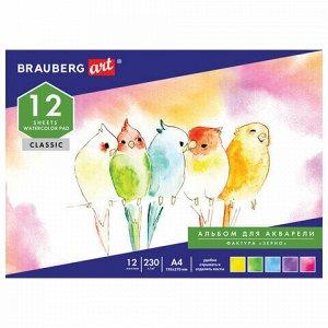 Альбом для акварели А4 (195х270мм), ЗЕРНО, белая, 12л, 230г/м, склейка, BRAUBERG ART CLASSIC, 128963