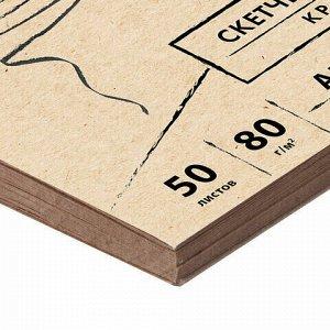 Скетчбук крафт-бумага 80г/м2, 205х290мм, 50л, склейка, жёсткая подложка, BRAUBERG ART DEBUT,112489
