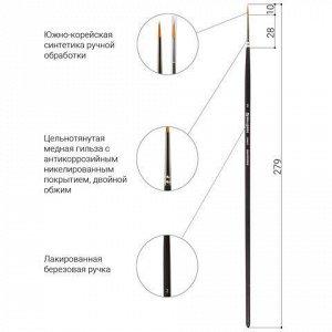 Кисть художественная проф. BRAUBERG ART CLASSIC, синтетика жесткая, круглая, № 2, длинная ручка, 200657