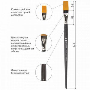Кисть художественная проф. BRAUBERG ART CLASSIC, синтетика жесткая, плоская, № 26, длинная ручка, 200675