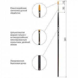 Кисть художественная проф. BRAUBERG ART CLASSIC, синтетика жесткая, овальная, № 4, длинная ручка, 200678