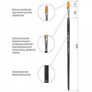 Кисть художественная проф. BRAUBERG ART CLASSIC, синтетика жесткая, овальная, № 10, длинная ручка, 200681