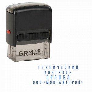 Штамп самонаборный 4-строчный, оттиск 38х14 мм синий, без рамки, GRM 20, КАССА В КОМПЛЕКТЕ, 116000010