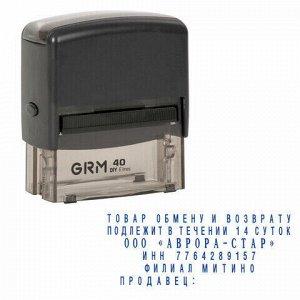Штамп самонаборный 6-строчный, оттиск 59х23 мм синий, без рамки, GRM 40 DIY, КАССЫ В КОМПЛЕКТЕ, 116000050