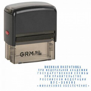 Штамп самонаборный 7-строчный, оттиск 69х30 мм синий, без рамки, GRM 50, КАССЫ В КОМПЛЕКТЕ, 116000060