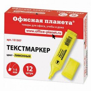 Текстовыделитель ОФИСНАЯ ПЛАНЕТА, ЖЕЛТЫЙ, линия 1-5 мм, 151507