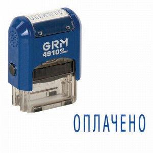 """Штамп стандартный """"ОПЛАЧЕНО"""", оттиск 26х9 мм синий, GRM 4910 Р3, 110491010"""
