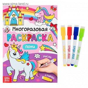 Раскраска многоразовая «Рисуй-стирай. Пони» 12 стр