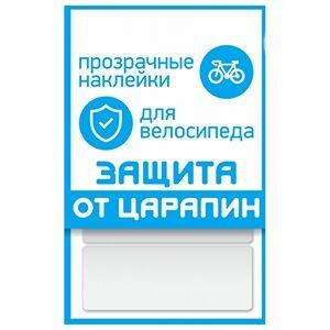 "Наклейки ""защита от царапин"", набор 2 полосы, прозрачные, 100х85 мм, PROTECT™ 555-700"