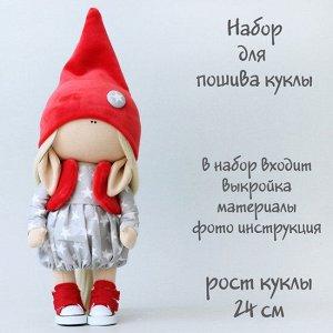 Иви. Набор для шитья интерьерной куклы