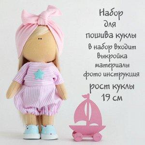 Линда. Набор для шитья куклы