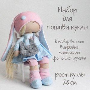 Виола. Набор для шитья интерьерной куклы