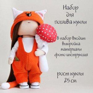 Фокси. Набор для шитья интерьерной куклы