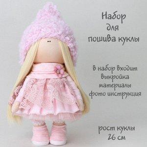 Дарси. Набор для шитья интерьерной куклы
