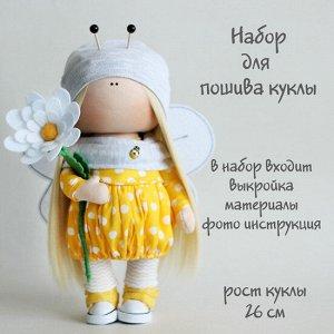 Ханни. Набор для шитья интерьерной куклы