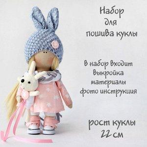 Банни Набор для шитья куклы