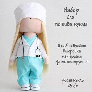 Доктор Мередит. Набор для шитья интерьерной куклы