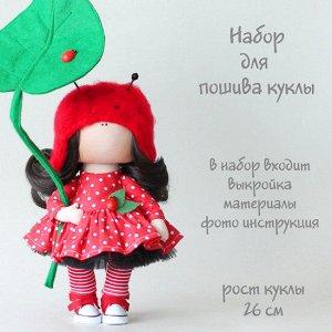 Флора. Набор для шитья интерьерной куклы
