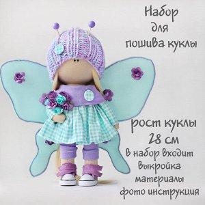 Флай Набор для шитья куклы
