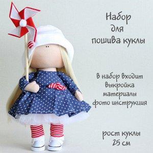 Ассоль. Набор для шитья интерьерной куклы