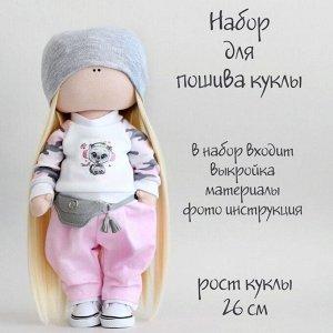 Рокси. Набор для шитья интерьерной куклы