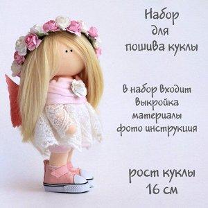 Аврора. Набор для шитья куклы