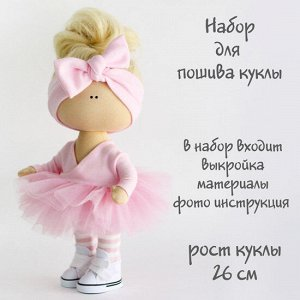 Аннет. Набор для шитья куклы