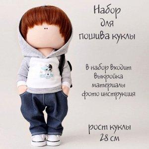 Макс. Набор для шитья интерьерной куклы