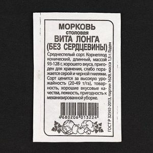"Семена Морковь ""Вита Лонга"" без сердцевины, бп, 1,5 г"