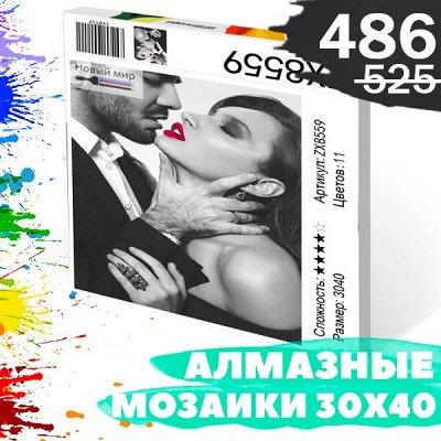 Соц. закупка💯 Время экономить! Лучшие товары — Распродажа 437р👀 Алмазные мозаики 30x40