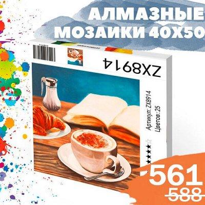 Соц. закупка💯 Время экономить! Лучшие товары — Шок-цена 437р😻 Алмазные мозаики 40x50