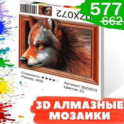 Соц. закупка💯 Время экономить! Лучшие товары — Ликвидация 495р🙀 3D алмазные мозаики 40х50см