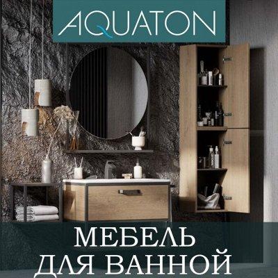 GEBERIT — европейские системы для ванной — Мебель для ванной комнаты АКВАТОН