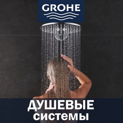 AQUATON — мебель для ванной — Grohe-душевые системы