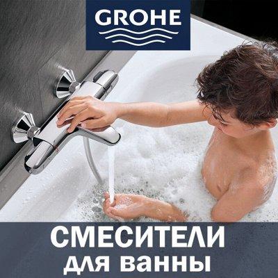 AQUATON — мебель для ванной — Grohe-смесители для ванны и душа