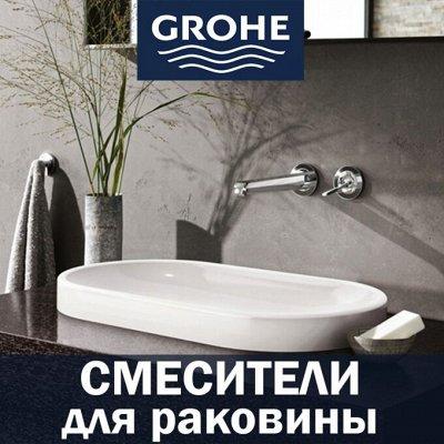 AQUATON — мебель для ванной — Grohe-смесители для раковины