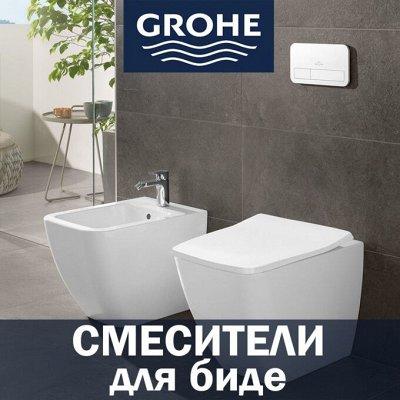 AQUATON — мебель для ванной — Grohe-смесители для биде