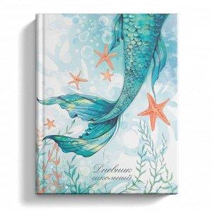 Дневник школьный арт. 49393 ПОДВОДНЫЙ МИР / твёрдый переплёт, А5+, 48 л., тиснение цветной фольгой, глянцевая ламинация, печать в одну краску, универсальная шпаргалка/