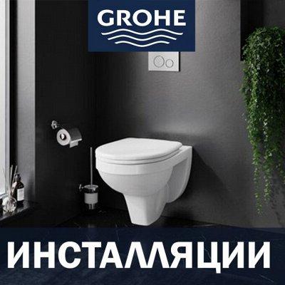 AQUATON — мебель для ванной — Grohe-системы инсталляции
