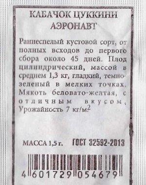 Кабачок Аэронавт (Код: 80231)