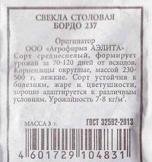 Свекла Бордо 237 (Код: 82271)