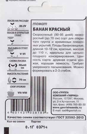 Томат Банан красный (Код: 80854)
