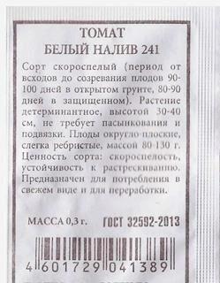 Томат Белый налив 241 (Код: 80290)