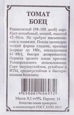 Томат Боец (Код: 82858)